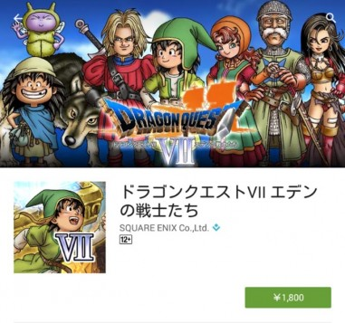 dragonquest7-android-02