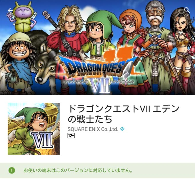 dragonquest7-android-01
