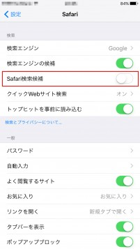 ios-safari-03